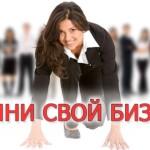 biznes-idei