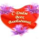den_svyatogo_valentina